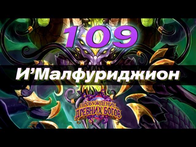 109 Безумие колод: И'Малфуриджион (И-Шарадж Друид) - КАРТОЧКИ в Hearthstone Heroes of Warcraft