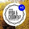 Харьков - куда б сходить? #KharkovGO