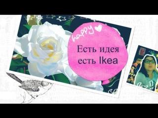 Дизайнерские идеи ✔  Ikea приходит на помощь ✔ OOTD для спорта