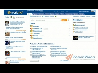 Интернет-сервисы - Как изменить пароль в mail.ru?