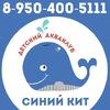 Синий Кит   Грудничковое плавание Ачинск