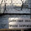 """""""Фонд в защиту прав заключённых"""""""