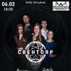 ОТМЕНА! 06.02 - СВЕНТОЯР - Garage Bar