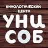 Кинологический центр УНИСОБ