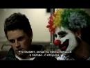 Клоунский поезд (Clown Train, 2008) русские субтитры