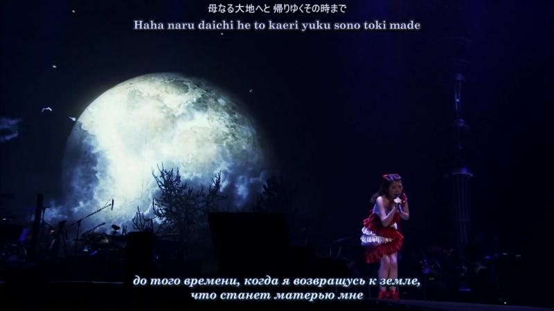 Yuuka Nanri - Mother land [ASL 2013 -FLAG NINE] (рус. субтитры)