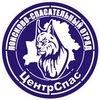 """Поисково-спасательный отряд """"ЦентрСпас"""""""