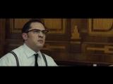 про доверие (фильм Легенда 2015)