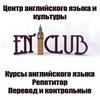 En'CLub: курсы английского /репетитор, г. Томск