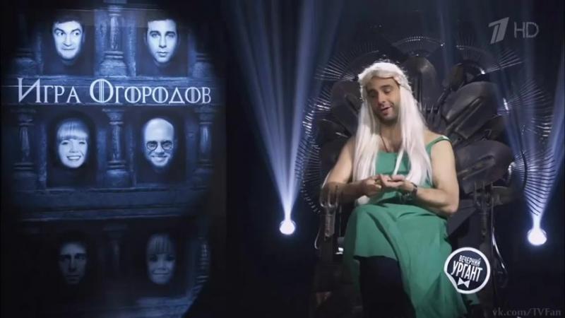 Вечерний Ургант - Игра Огородов. Пародия на сериал Игра Престолов (эфир 29.04.2016)