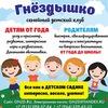 Частный детский сад Гнёздышко | Ивантеевка