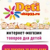 Deti-shop33.ru товары для детей г. Владимир