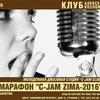 C-JAM ZIMA'16 Концерт-марафон студентов CJamClub