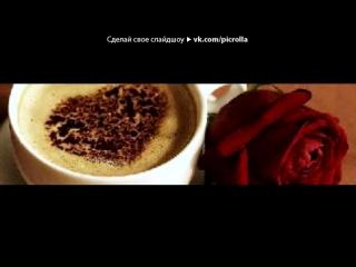 «ФотоСтатусы.рф» под музыку Мот (feat. Бьянка) - Абсолютно всё . Picrolla