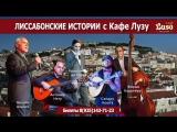 Лиссабонские истории с Кафе Лузу. Весенние Ночи Фаду в Москве и Санкт-Петербурге