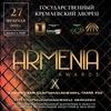 «ARMENIA» MUSIC AWARDS 2014