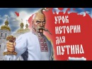МОСКВА ЭТО ГЛУБИНКА МАЛОРОССИИ урок истории для Путина