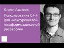 Использование C для низкоуровневой платформозависимой разработки Кирилл Лашкевич