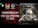 FV215b против T110E5. Реванш! - Танкомахач №50 - от ARBUZNY и TheGUN World of Tanks