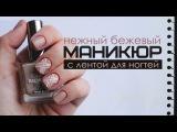 Нежный бежевый МАНИКЮР с лентой для ногтей | Дизайн ногтей со СКОТЧ-ЛЕНТОЙ