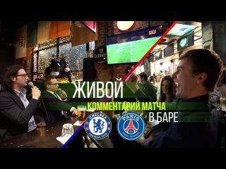 Телевизионные комментаторы озвучивают футбольный матч в баре
