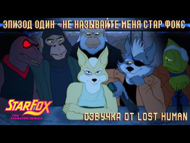 A Fox in Space - S01E01 - Не называйте меня Стар Фокс