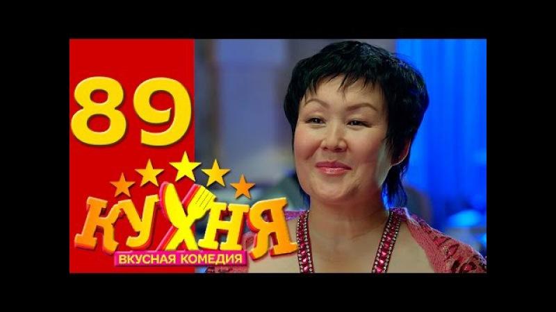 Кухня - Кухня - 89 серия (5 сезон 9 серия) [HD] комедия русская 2015