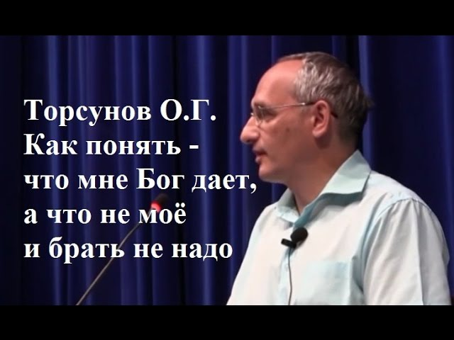 ЗНАНИЯ от О.Г. Торсунова. Как понять - что мне Бог дает, а что не моё и брать не надо