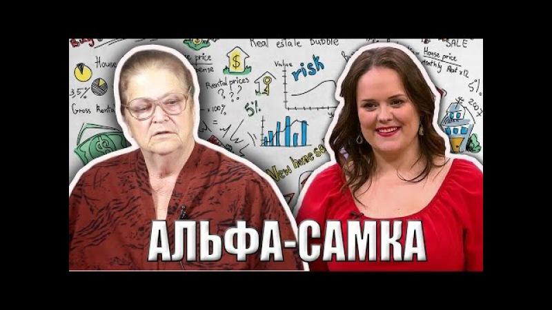 Бабушка реагирует на АЛЬФА САМКУ Юлию Печерскую