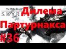 TES V Skyrim Reloaded 36 Дилема Партурнакса The Paarthurnax Dilemma Скайрим с модами