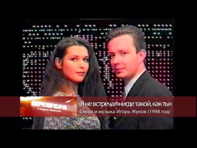 Клип на песню телеведущего Игоря Жукова с Лидией Арефьевой - звездой сериала Интерны - 1998 год