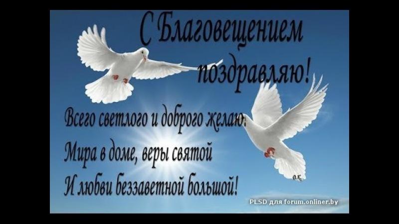 Поздравление с Благовещением дорогим близким людям и друзьям