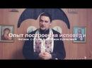 Опыт построения исповеди 1 Читаем с о Анатолием Куликовым
