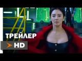 Русалка Официальный Трейлер #3 (2016) HD