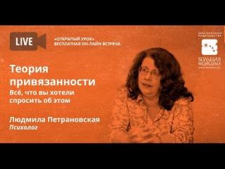 Прямой эфир Теория привязанности с Людмилой Петрановской