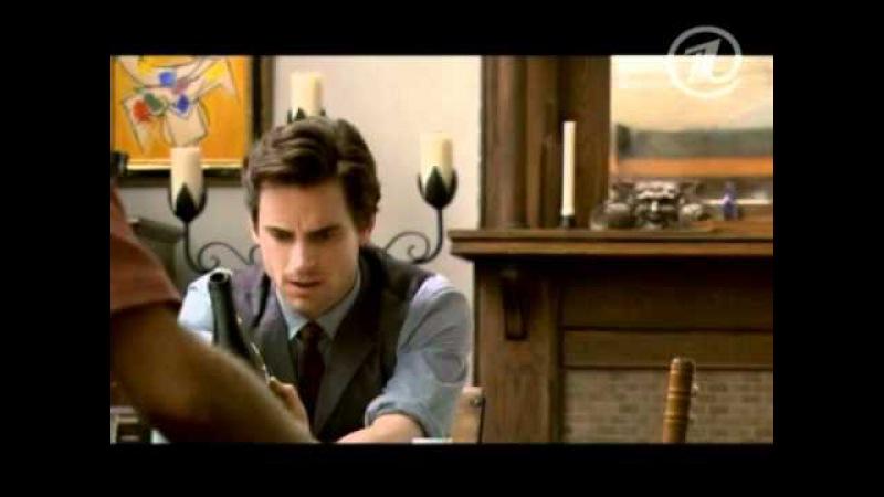 Сериал Белый воротничок на Первом канале. Трейлер 1