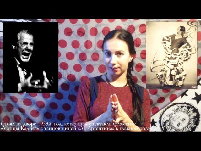 History of Tiri-ti-tran @FlamencoLogia 1