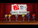 MATSU MATSURI 2016 - DANCE SEGMENT -