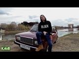 KLoP Show / ВАЗ 2107 Lada tuning ep.2 / Первые подгоны