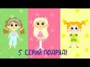 Мультики для детей - Ма́шины одёжки - Все серии (6-10)