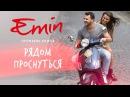 EMIN - Рядом проснуться (Official Video)