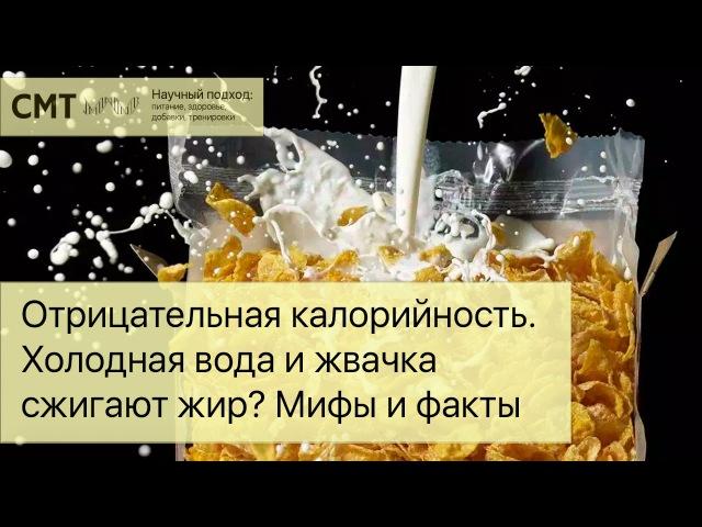 Отрицательная калорийность Холодная вода и жвачка сжигают жир Мифы и факты