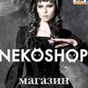Nekoshop Магазин готической одежды в Москве