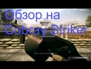 Warface - обзор на Cobray Striker