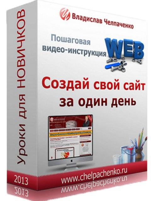 Пошаговая инструкция как создать свой сайт самому