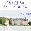 Свадьба за границей Wedding-Travel.Ru