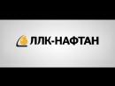 LLK_NAFTAN