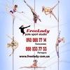 Студия Pole Dance Киев, танцы на пилоне FREELADY