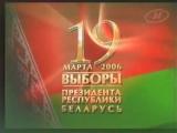 Ролик. Выборы (ОНТ, 19.03.2006) 9
