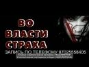 АСТАНА КВЕСТ ВО ВЛАСТИ СТРАХА. ШЕСТЬ ДЕМОНОВ ЭМИЛИ РОУЗ